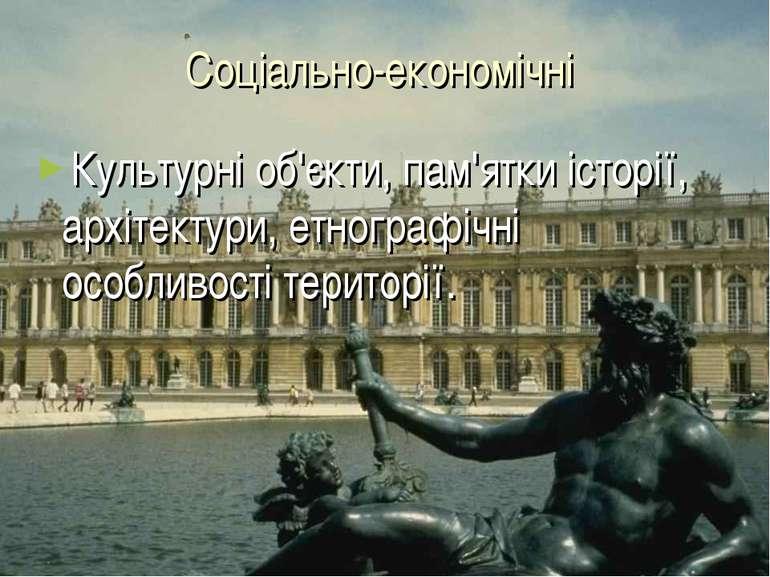 Соціально-економічні Культурні об'єкти, пам'ятки історії, архітектури, етногр...