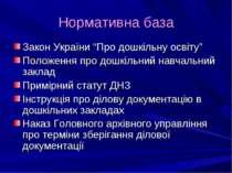 """Нормативна база Закон України """"Про дошкільну освіту"""" Положення про дошкільний..."""