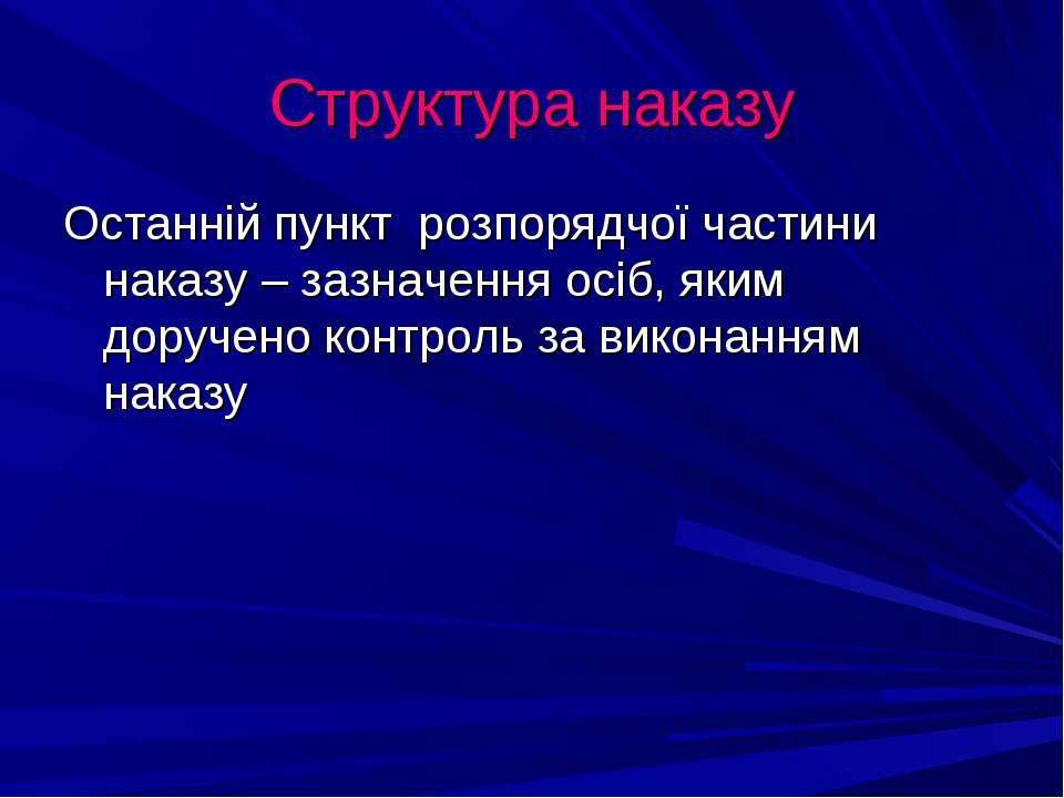 Структура наказу Останній пункт розпорядчої частини наказу – зазначення осіб,...
