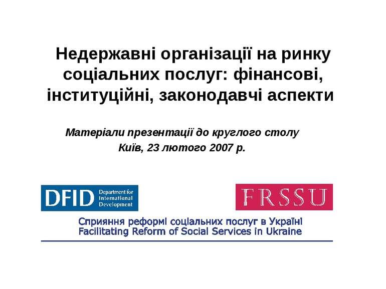 Недержавні організації на ринку соціальних послуг: фінансові, інституційні, з...