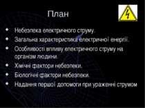 План Небезпека електричного струму. Загальна характеристика електричної енерг...