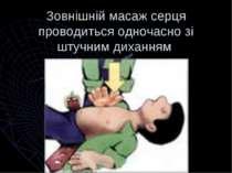 Зовнішній масаж серця проводиться одночасно зі штучним диханням