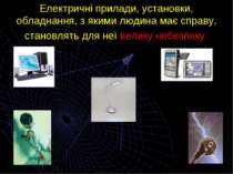 Електричні прилади, установки, обладнання, з якими людина має справу, становл...