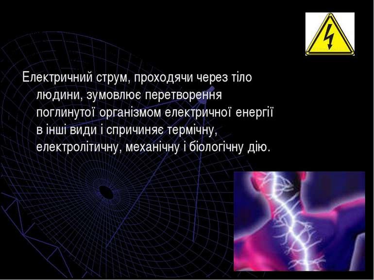 Електричний струм, проходячи через тіло людини, зумовлює перетворення поглину...