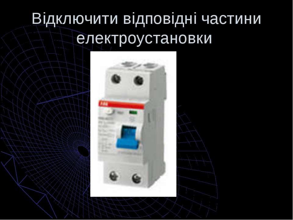 Відключити відповідні частини електроустановки