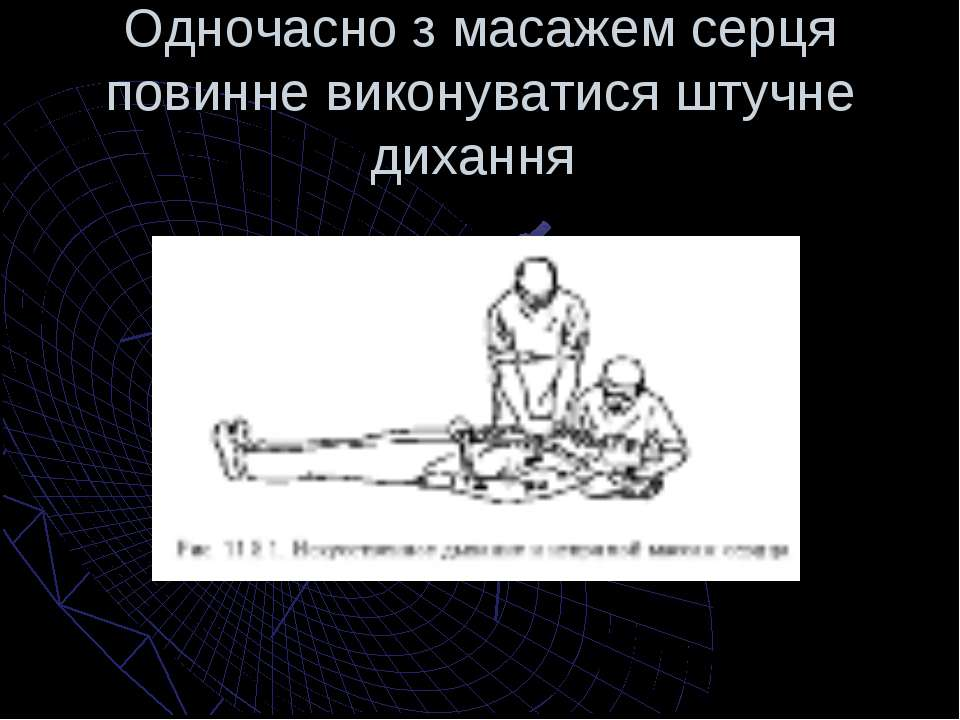 Одночасно з масажем серця повинне виконуватися штучне дихання