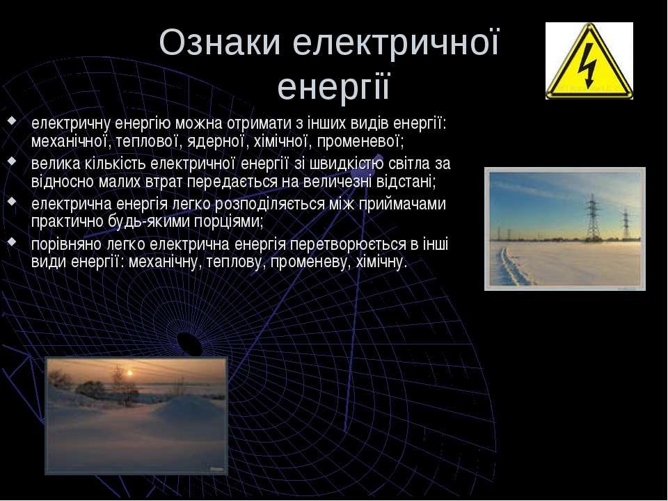 Ознаки електричної енергії електричну енергію можна отримати з інших видів ен...