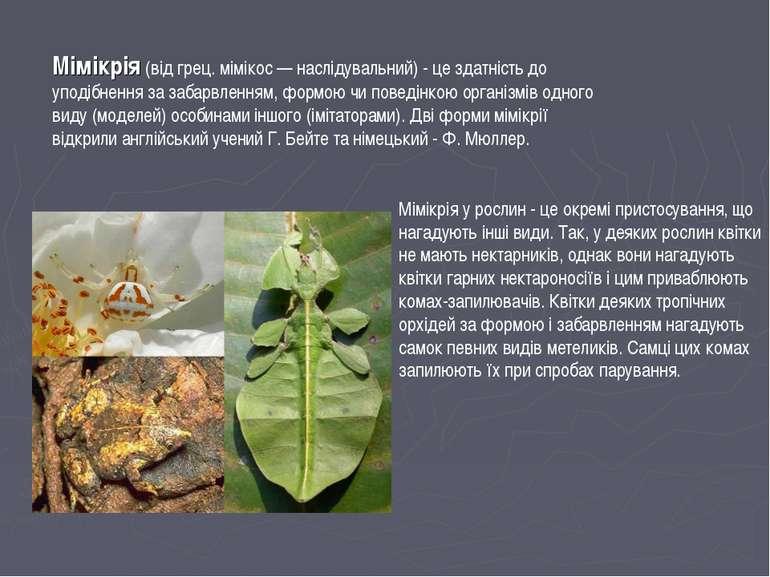 Мімікрія (від грец. мімікос — наслідувальний) - це здатність до уподібнення з...