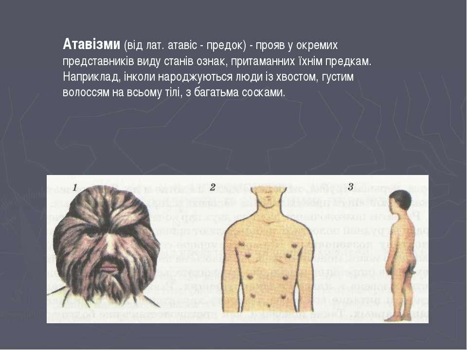 Атавізми (від лат. атавіс - предок) - прояв у окремих представників виду стан...