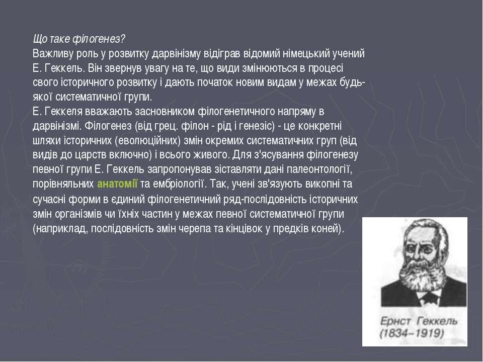Що таке філогенез? Важливу роль у розвитку дарвінізму відіграв відомий німець...