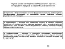 Наукові школи, які теоретично обґрунтовують сутність інтеграційних процесів н...