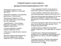 Співробітництво у галузі озброєнь для досягнення взаємосумісності ЗСУ - ОЗС В...