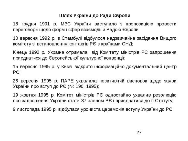 Шлях України до Ради Європи 18 грудня 1991 р. МЗС України виступило з пропози...