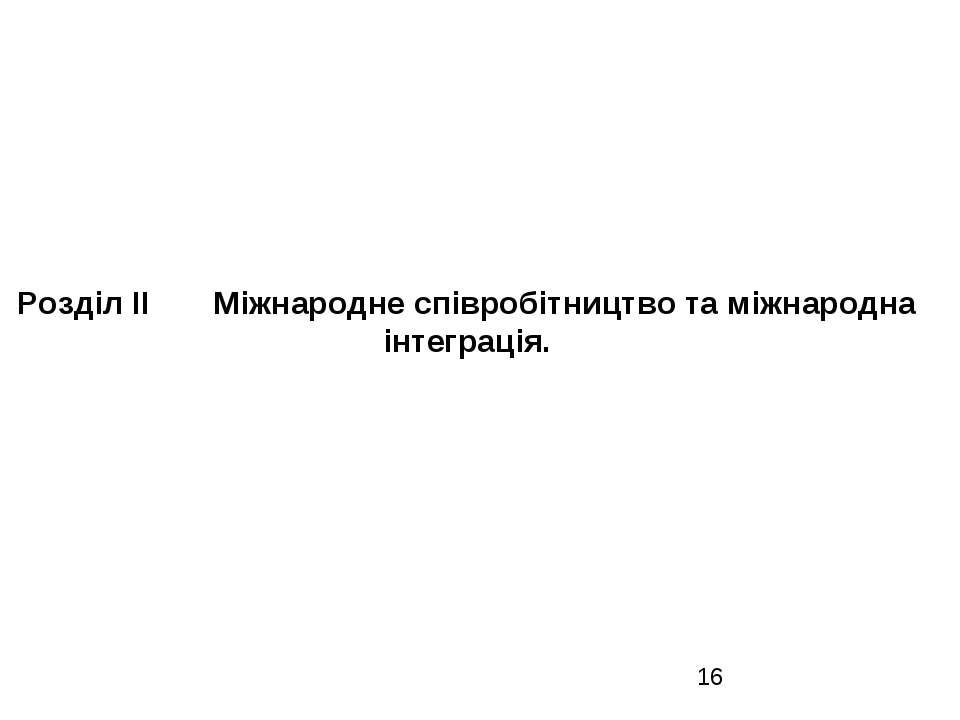 Розділ ІІ Міжнародне співробітництво та міжнародна інтеграція.