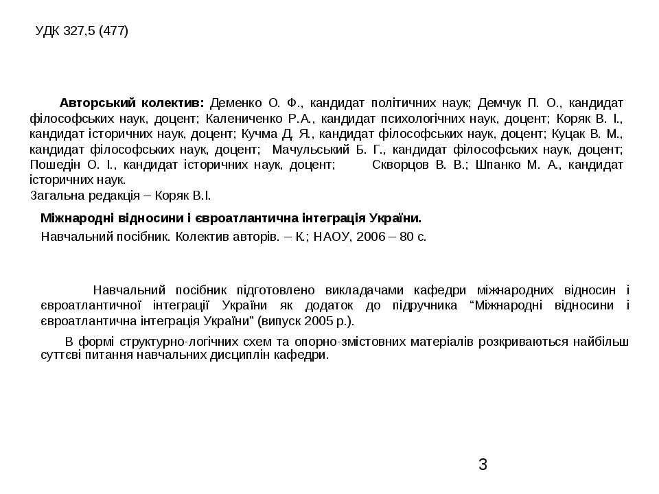 Авторський колектив: Деменко О. Ф., кандидат політичних наук; Демчук П. О., к...