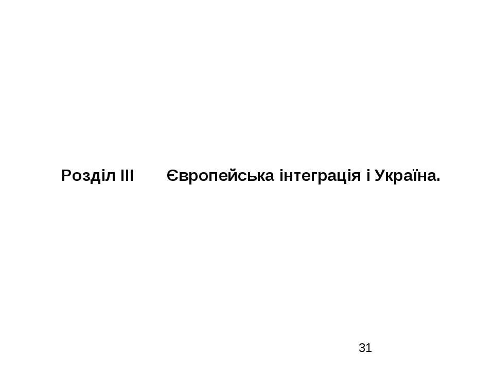 Розділ ІІІ Європейська інтеграція і Україна.