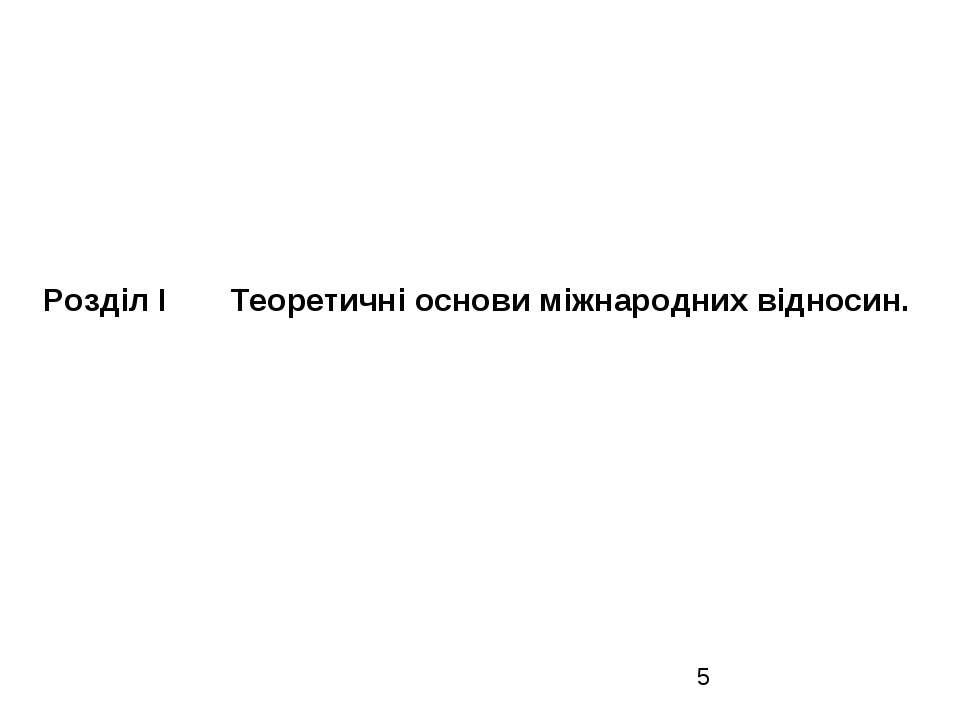 Розділ І Теоретичні основи міжнародних відносин.