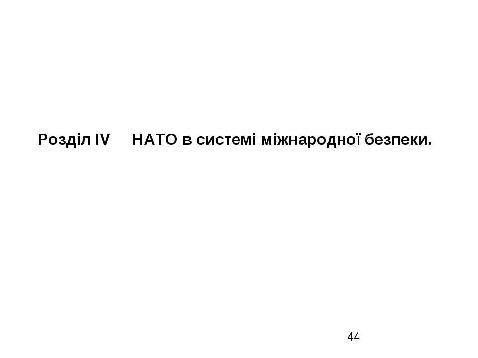 Розділ IV НАТО в системі міжнародної безпеки.