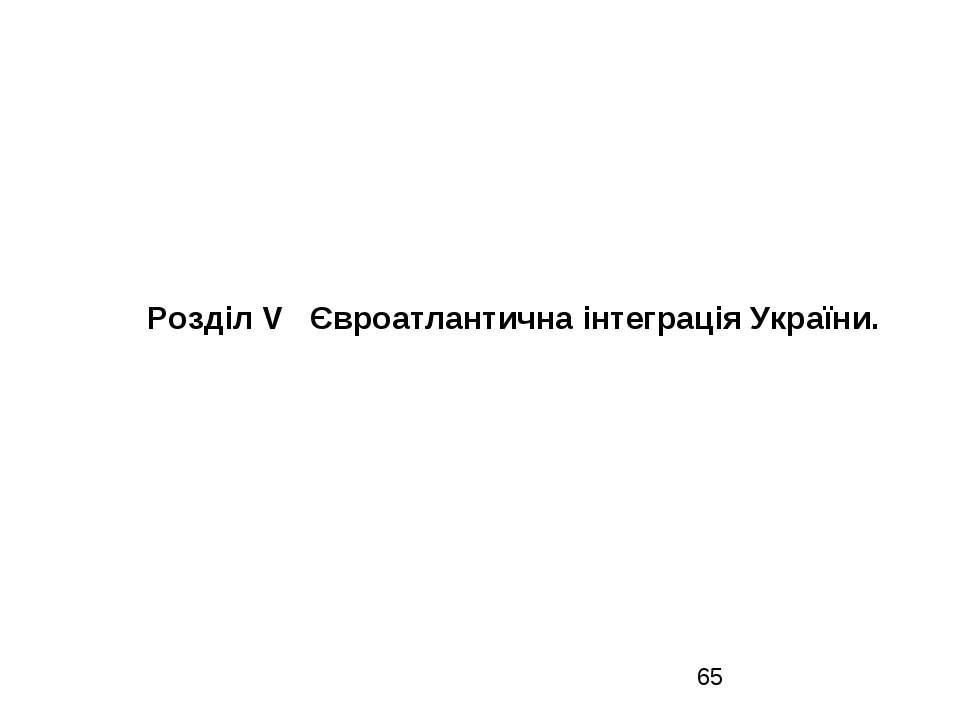 Розділ V Євроатлантична інтеграція України.