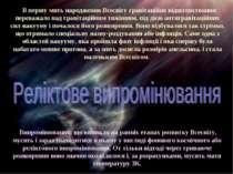 В В першу мить народження Всесвіту гравітаційне відштовхування переважало над...
