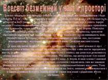 Всесвіт ніколи не мав початку і ніколи не матиме кінця, він завжди існував і ...