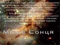 Осередки життя, а тим більше розумного, можуть бути віддаленими один від одно...