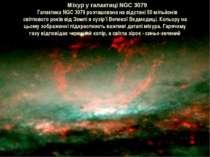 Міхур у галактиці NGC 3079 Галактика NGC 3079 розташована на відстані 50 міль...