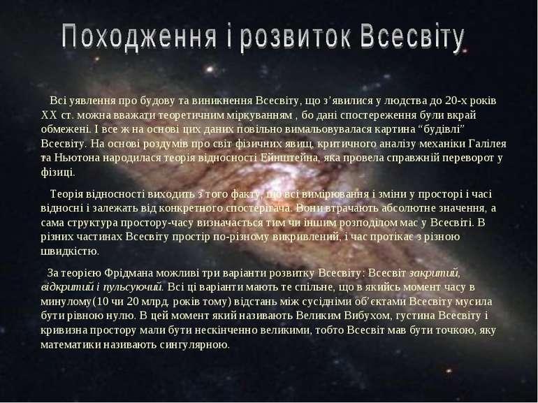Всі уявлення про будову та виникнення Всесвіту, що з'явилися у людства до 20-...