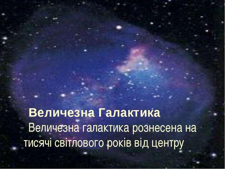 Величезна Галактика Величезна галактика рознесена на тисячі світлового років ...
