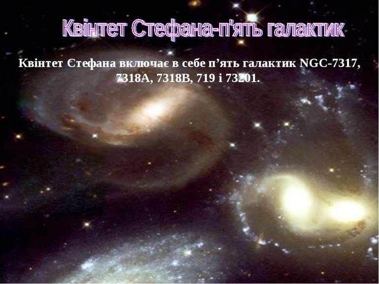 Квінтет Стефана включає в себе п'ять галактик NGC-7317, 7318A, 7318B, 719 і 7...