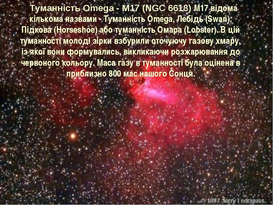 Туманність Omega - M17 (NGC 6618) M17 відома кількома назвами - Туманність Om...