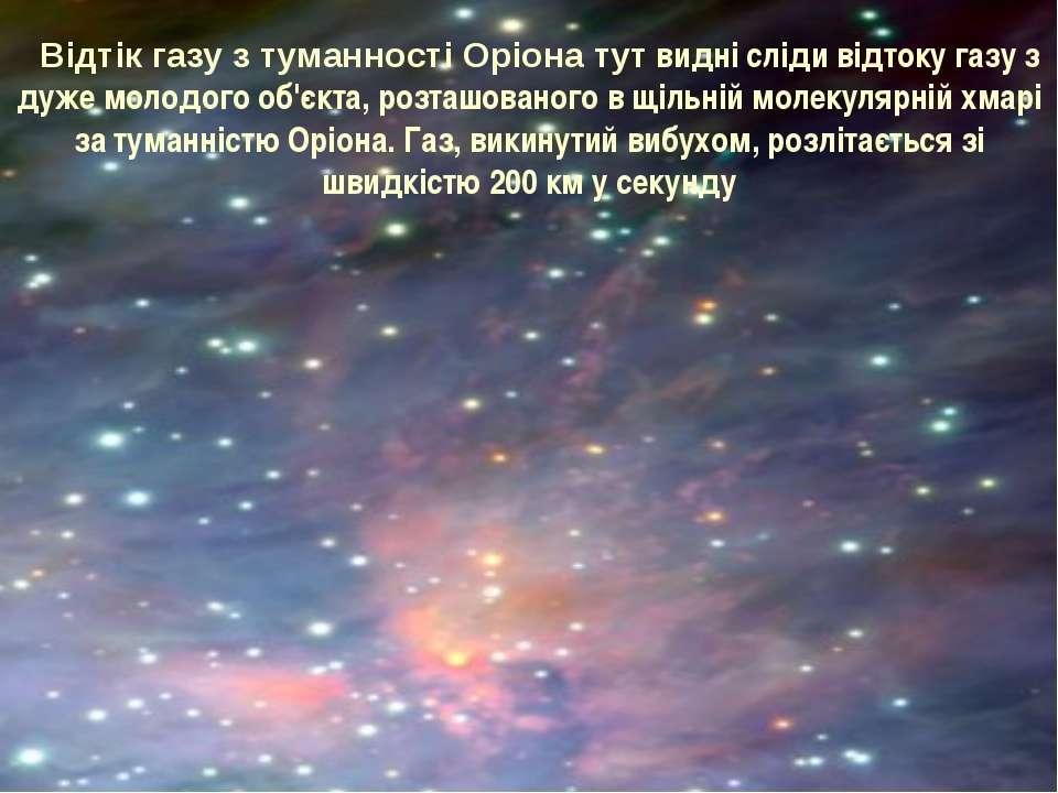 Відтік газу з туманності Оріона тут видні сліди відтоку газу з дуже молодого ...
