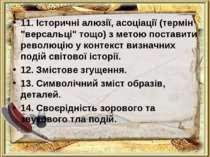 """. 11. Історичні алюзії, асоціації (термін """"версальці"""" тощо) з метою поставити..."""