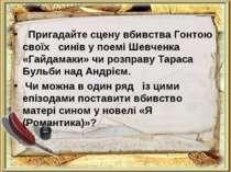 . Пригадайте сцену вбивства Гонтою своїх синів у поемі Шевченка «Гайдамаки» ч...