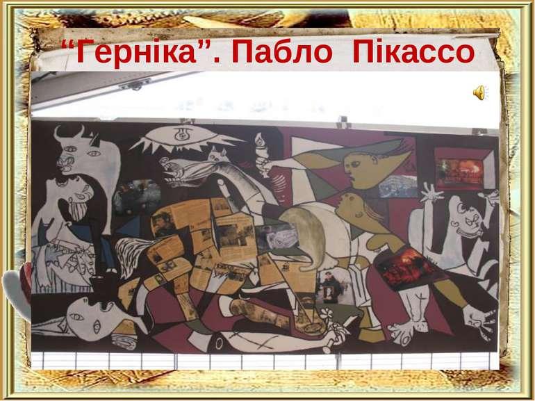 """Герніка"". Пабло Пікассо"
