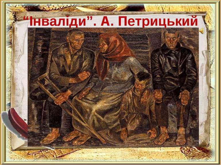 """""""Інваліди"""". А. Петрицький"""