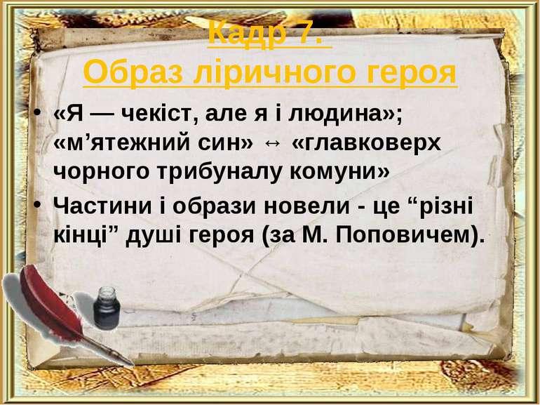 Кадр 7. Образ ліричного героя «Я ― чекіст, але я і людина»; «м'ятежний син» ↔...