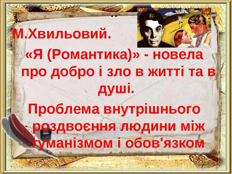 .. М.Хвильовий. «Я (Романтика)» - новела про добро і зло в житті та в душі. П...