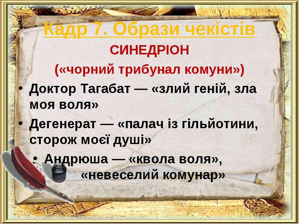 Кадр 7. Образи чекістів СИНЕДРІОН («чорний трибунал комуни») Доктор Тагабат ―...