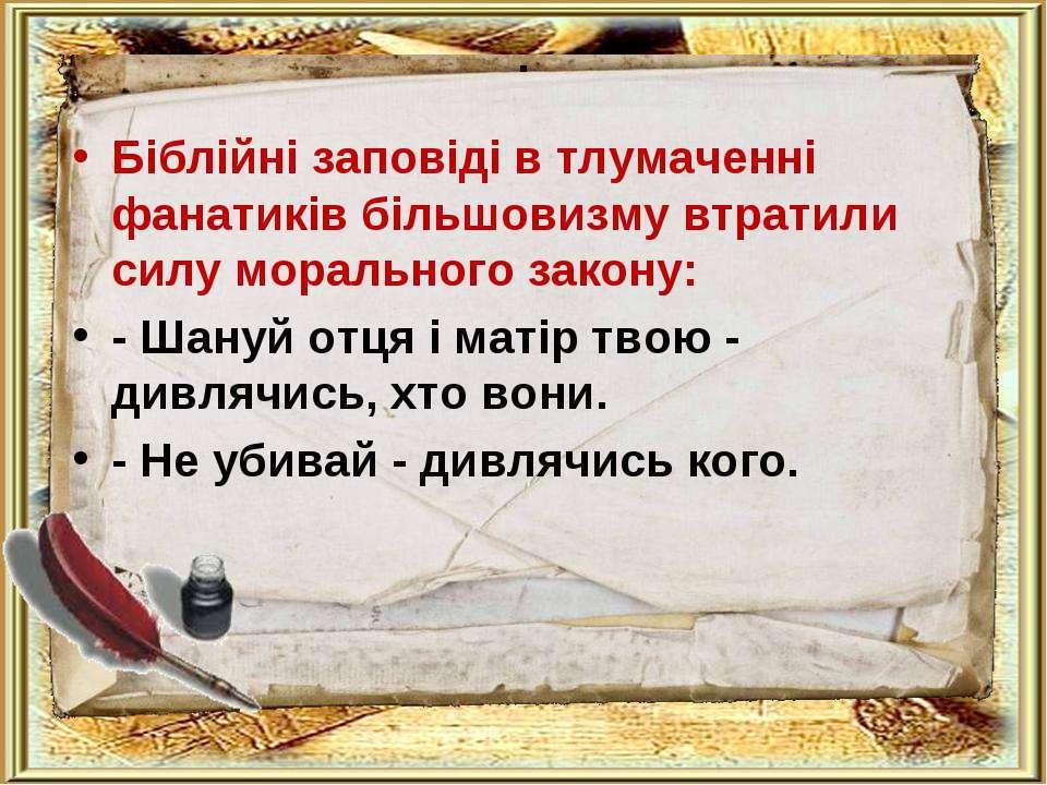 . Біблійні заповіді в тлумаченні фанатиків більшовизму втратили силу морально...