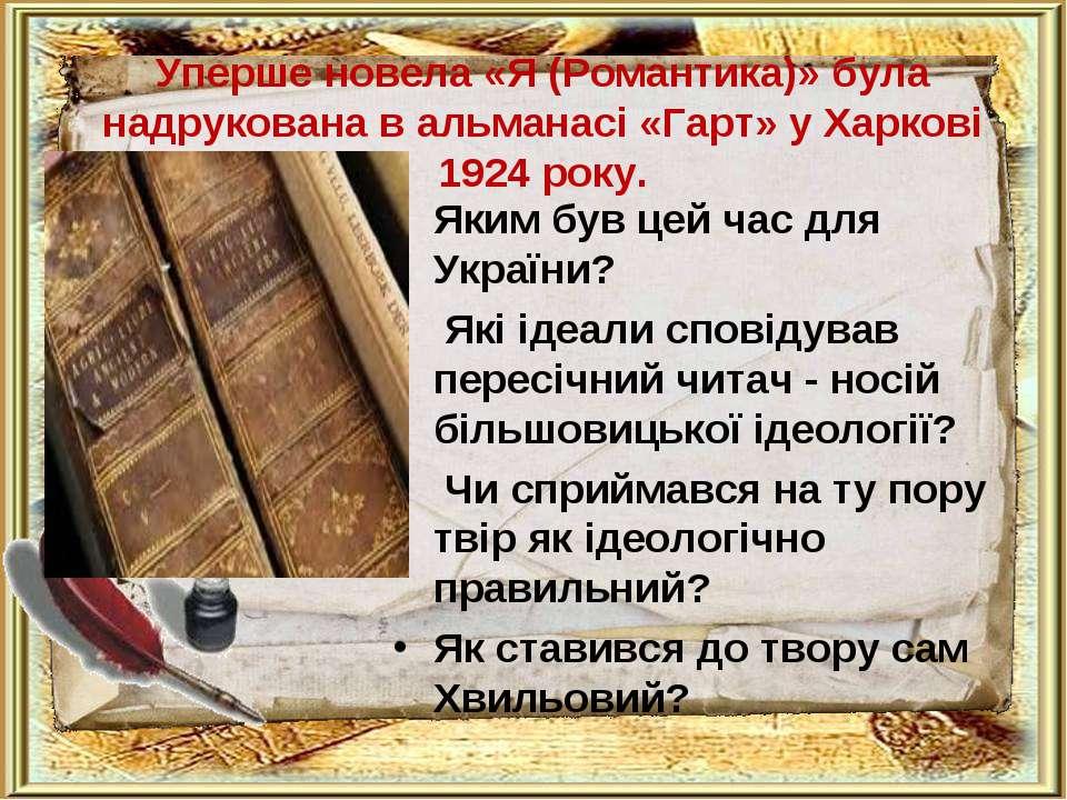 Уперше новела «Я (Романтика)» була надрукована в альманасі «Гарт» у Харкові 1...