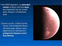 Учені NASA вважають, що рельєфні канали на Марсі проклала вода, яка утворилас...