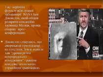 Екс- керівник фотослужби лунної лабораторії NASA Кен Джонстон, який обіцяв ро...