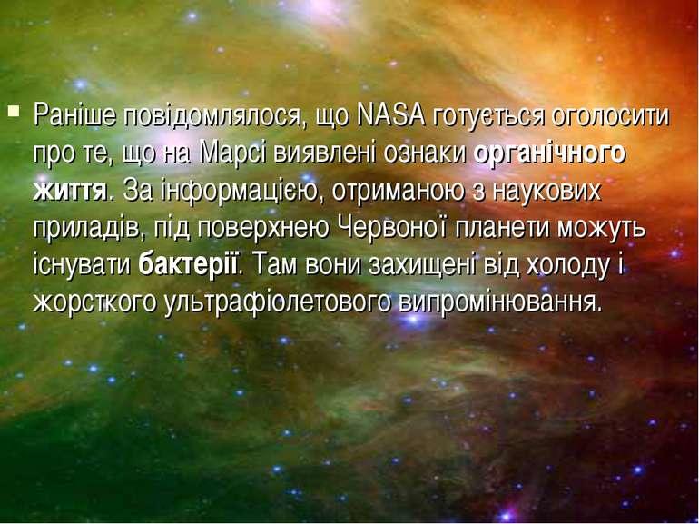 Раніше повідомлялося, що NASA готується оголосити про те, що на Марсі виявлен...