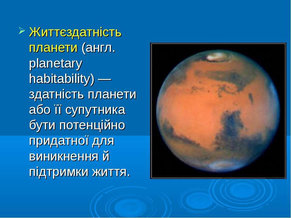 Життєздатність планети (англ. planetary habitability) — здатність планети або...