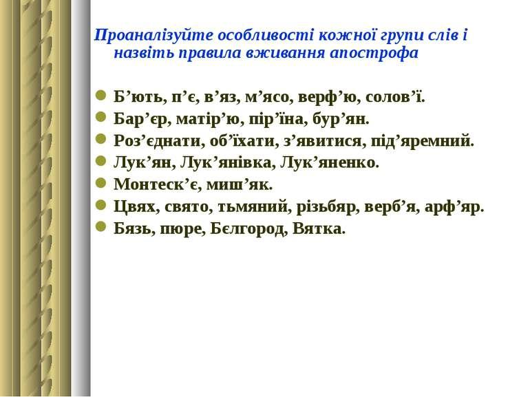 Проаналізуйте особливості кожної групи слів і назвіть правила вживання апостр...