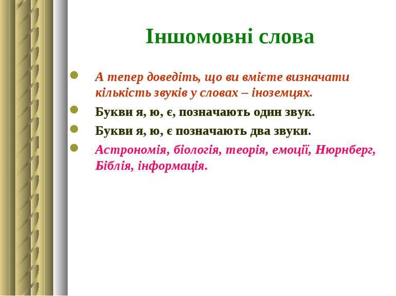 Іншомовні слова А тепер доведіть, що ви вмієте визначати кількість звуків у с...