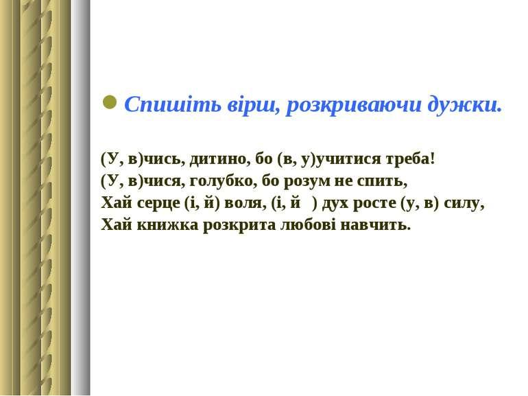 Спишіть вірш, розкриваючи дужки. (У, в)чись, дитино, бо (в, у)учитися треба! ...