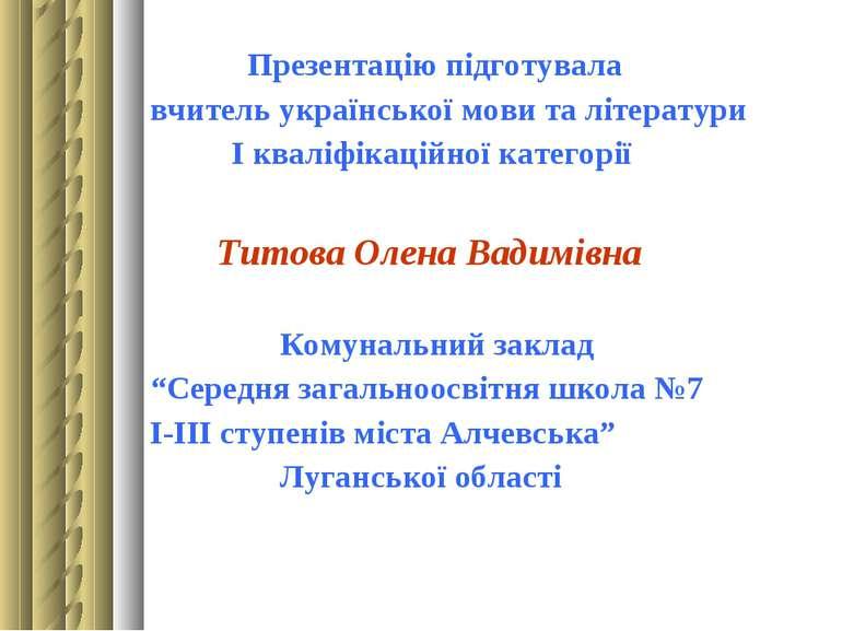 Презентацію підготувала вчитель української мови та літератури І кваліфікацій...