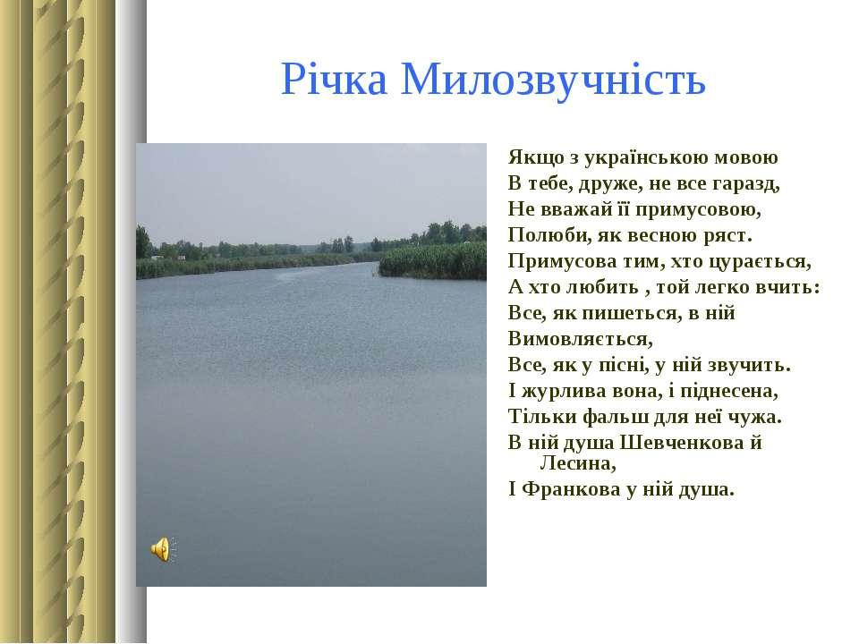 Річка Милозвучність Якщо з українською мовою В тебе, друже, не все гаразд, Не...